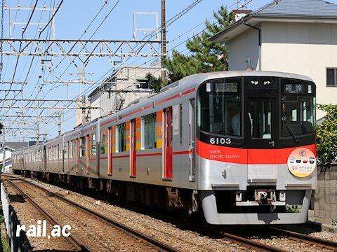 神戸高速線開通50周年記念ヘッドマークを掲出する山陽6000系6103号車