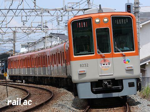 神戸高速線開通50周年記念ヘッドマークを掲出する阪神8000系8232号車