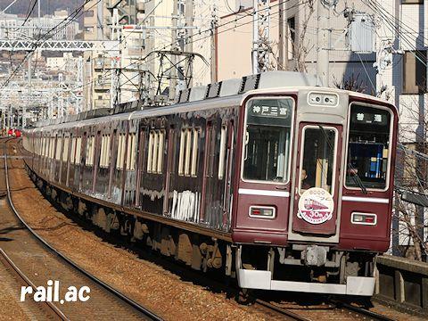 阪急8000系車両誕生30周年記念列車ヘッドマーク付き8000×8R(8100側)