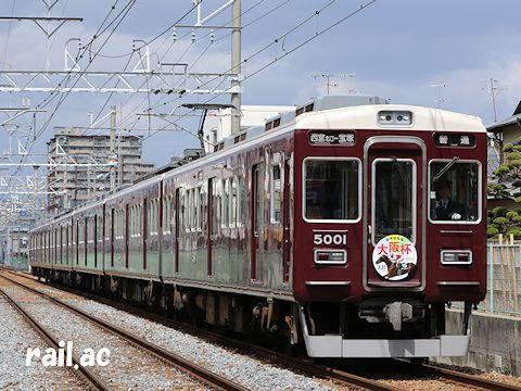 阪神競馬場「大阪杯」ヘッドマークを掲出する5001×6R