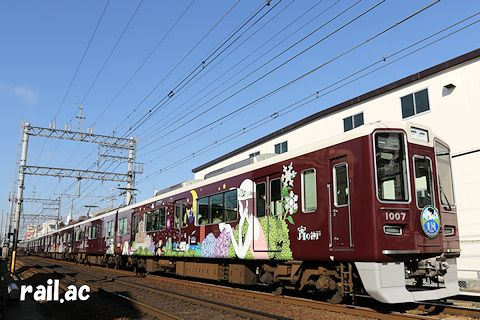 阪急神戸線観光スポットラッピング「爽風(kaze)」1007×8R