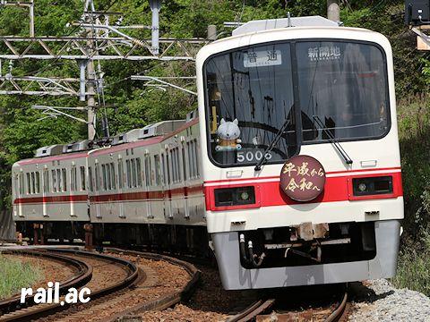 「平成から令和へ」ヘッドマークを掲出している神戸電鉄5006F