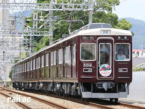阪神競馬場宝塚記念2019年ヘッドマーク 阪急5012×6R