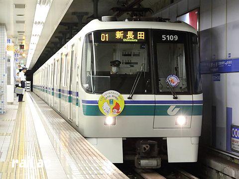 神戸市交通局 海岸線 たなばた列車 おりひめ号 5109F