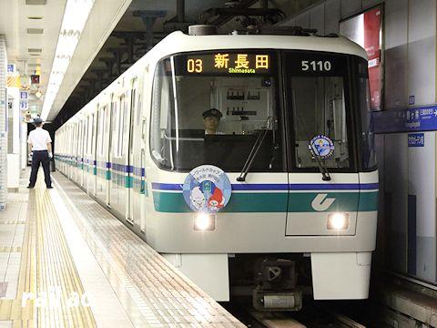 神戸市交通局 海岸線 たなばた列車 ひこぼし号 5110F
