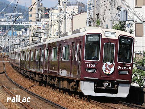えほんトレイン ジャッキー号神戸線1005×8R神戸方