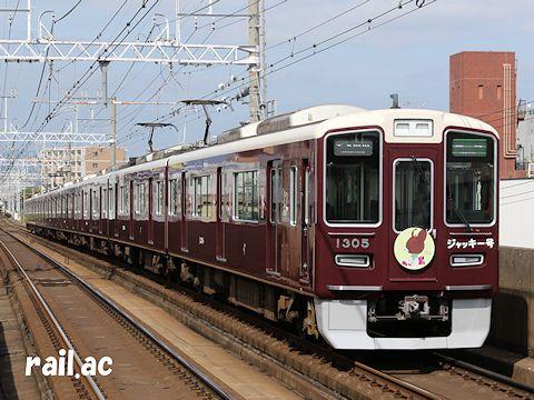えほんトレイン ジャッキー号京都線(1305×8R)大阪梅田方