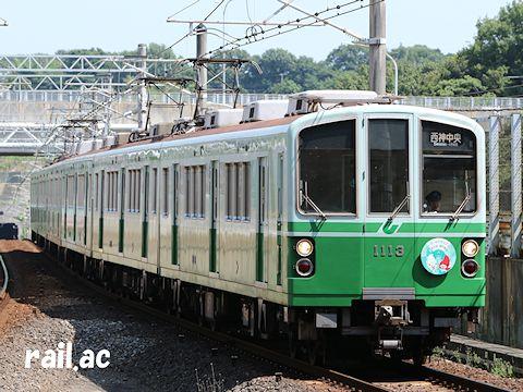 ラグビーワールドカップ2019ヘッドマーク(緑色・西向き)を掲出する神戸市交通局 1113F 1113号