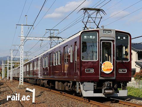 阪急嵐山直通臨時列車さがの2019年秋8300系