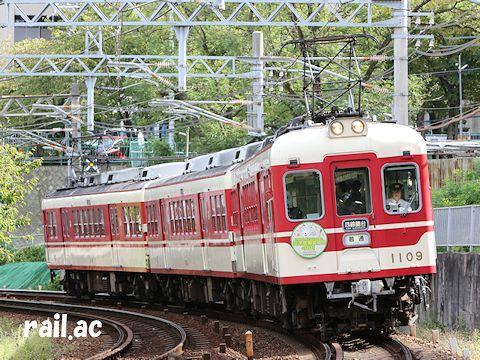 しんちゃん&てつくん電車で三木金物まつりへGO!(2019年)ヘッドマークを掲出する神戸電鉄1110F