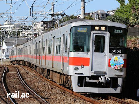 神戸マラソン2019ヘッドマークを掲出している山陽5000系5008F