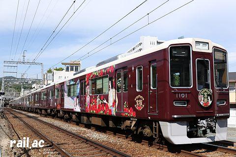 阪急宝塚線観光スポットラッピング「宝夢(YUME)」1001×8R