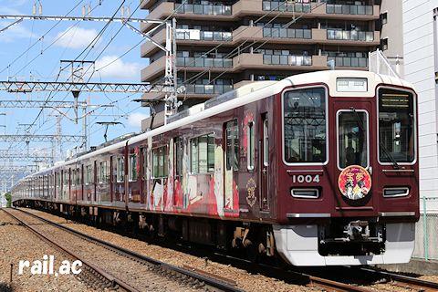 阪急宝塚線観光スポットラッピング「宝夢(YUME)」1004×8R