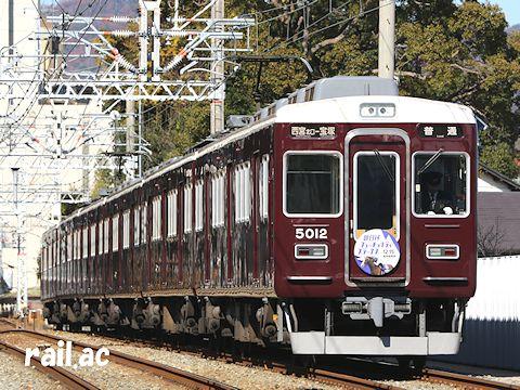阪神競馬場 朝日杯フューチュリティステークスヘッドマークを掲出している阪急5012F