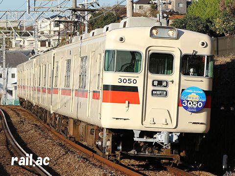 Last Run ヘッドマーク掲出 山陽電鉄3050号車