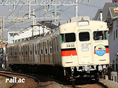 Last Run ヘッドマーク掲出 山陽電鉄3632号車