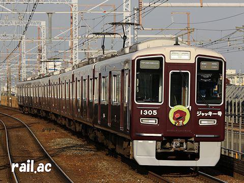 阪急 えほんトレイン ジャッキー号最終章 京都線1305×8R