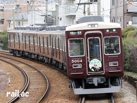 阪神競馬場「阪急杯」ヘッドマークを掲出する阪急5004×6R