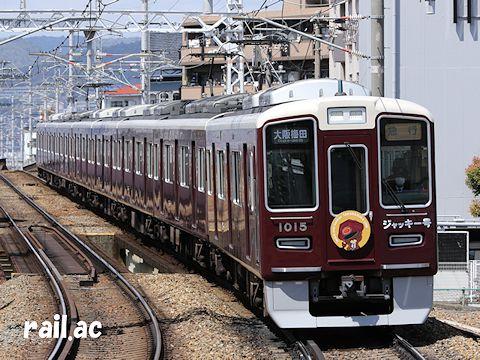 阪急 えほんトレイン ジャッキー号最終章 宝塚線1015×8R