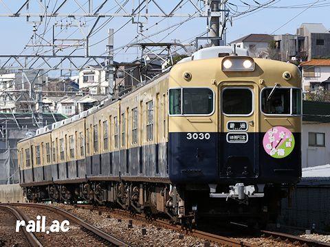 山陽沿線 観梅 ヘッドマーク掲出 山陽電鉄旧標準色復刻ツートンカラー3000系3030F4連