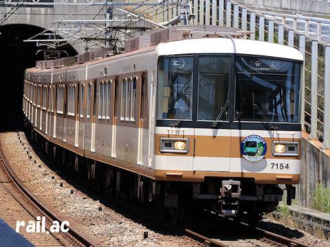 北神急行線市営化記念ヘッドマークを掲出する神戸市交通局7000系谷上側先頭車