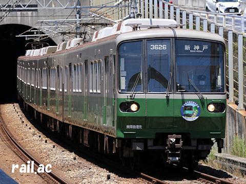 北神急行線市営化記念ヘッドマークを掲出する神戸市交通局3000系市電デザイン谷上側先頭車