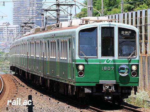 北神急行線市営化記念ヘッドマークを掲出する神戸市交通局1000系谷上側先頭車