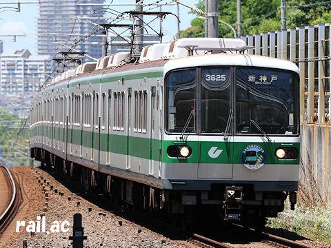 北神急行線市営化記念ヘッドマークを掲出する神戸市交通局3000系標準色谷上側先頭車