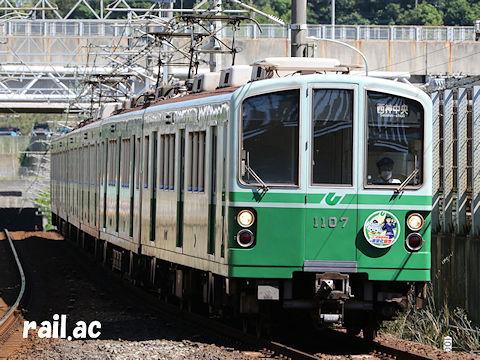北神急行線市営化記念ヘッドマークを掲出する神戸市交通局1000系西神中央側先頭車