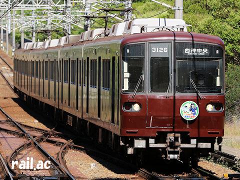 北神急行線市営化記念ヘッドマークを掲出する神戸市交通局3000系市電デザイン西神中央側先頭車
