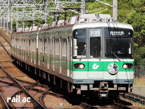北神急行線市営化記念ヘッドマークを掲出する神戸市交通局3000系標準色西神中央側先頭車