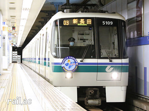 神戸市営地下鉄 海岸線 たなばた列車 ひこぼし号5109F