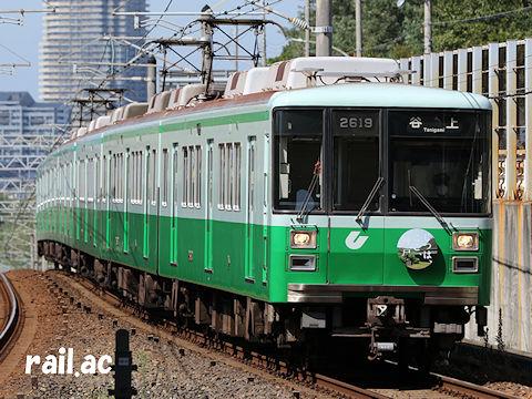 神戸ふるさと再発見(里山)ヘッドマークを掲出する神戸市交通局2000系谷上側先頭車