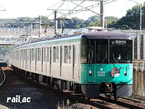 神戸ふるさと再発見(有馬)ヘッドマークを掲出する神戸市交通局6000系西神中央側先頭車