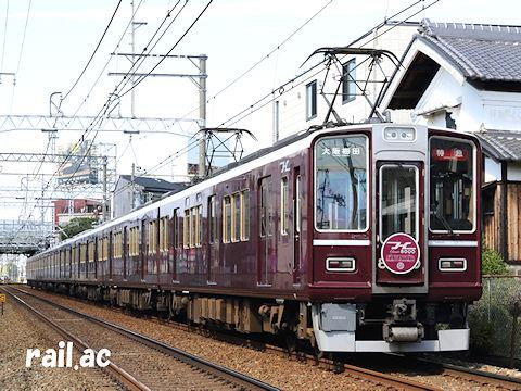 【阪急】Classic8000ヘッドマークを掲出する神戸線8000×8(C#8000側)