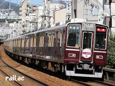 【阪急】Classic8000ヘッドマークを掲出する神戸線8000×8(C#8100側)