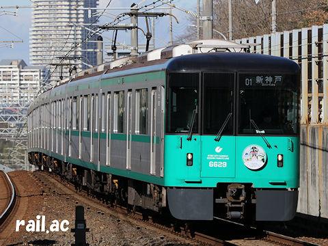 【神戸市交】「つながるヘッドマークSNSキャンペーン」<B>2社局バージョン6000系