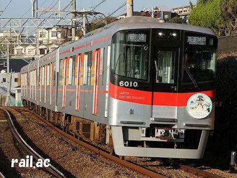 【山陽】「つながるヘッドマークSNSキャンペーン」<B>2社局バージョンを掲出 6000系6010F6010号車