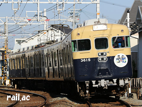 【山陽】「つながるヘッドマークSNSキャンペーン」<A>全員集合バージョンを掲出 3000系復刻旧標準色3030F3615号車