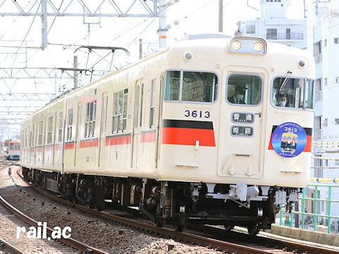 Last Run ヘッドマーク掲出 山陽電鉄3613号車