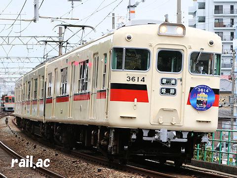 Last Run ヘッドマーク掲出 山陽電鉄3614号車