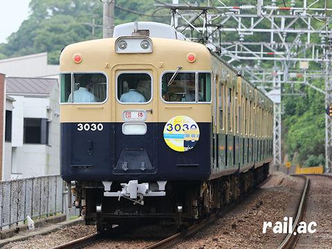 Last Run ヘッドマーク掲出 山陽電鉄3030号車
